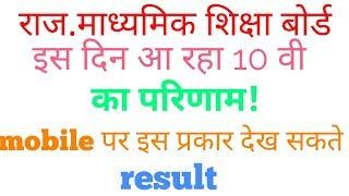 Rajasthan Board 10th Result Kab Aayega,इस दिन आएगा 10वीं कक्षा का परिणाम,rbse 10th result