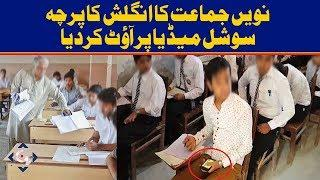 Sukkur Board 9th class English paper leaked on social media