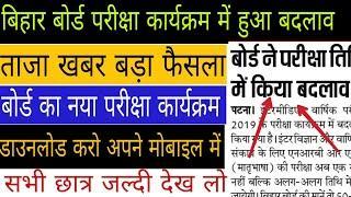 Bihar Board Exam 2019 Latest News today/बिहार बोर्ड अध्यक्ष ने परीक्षा तिथि में किया बड़ा बदलाव//