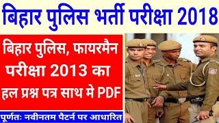Bihar police previous year question paper pdf Bihar Police Fire Man Previous Year Question Paper
