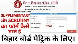 Bihar Board 2018 Class 10th Compartment Exam Form Apply | BSEB Xth/Matric Compartmental form fill up