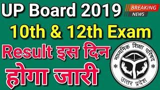 UP Board Result Date 2019 | Class 10th & 12th Ka Result Kab Aayega | Uttar Pradesh Board News Today