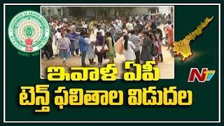 AP SSC Results 2019 || Board To Release SSC Results Today || NTV