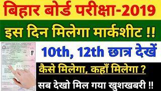 Bihar Board Exam 2019 || इस दिन मिलेगा मार्कशीट (Marksheet), 10th, 12th छात्रों के लिए खुशखबरी