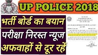 UP POLICE BHARTI BOARD ANNOUNCE | EXAM CANCEL,RE EXAM,PAPER OUT,UPP-2018