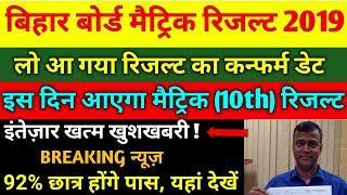 बिहार बोर्ड मैट्रिक रिजल्ट इस दिन होगा जारी | बोर्ड का बड़ा फैसला | Bihar Board Matric Result 2019