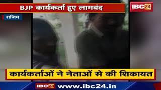 Rajim News CG : Samoda के Board President पर विवाद | BJP मंडल अध्यक्ष Lakhan Lal Sahu का विरोध