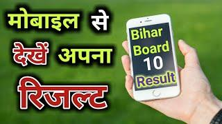 How To Check Bihar 10th Class Result 2018,Bihar Board 10th Result Kaise Check Kare,BSEB Board Result