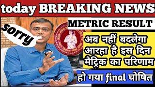 Bihar board matric result 2019 | मेट्रिक का रिजल्ट कब आएगा | बिहार बोर्ड 10th रिजल्ट 2019 new update