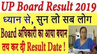 UP Board Result 2019 | UP Board 10th / 12th Result Date Final News | Result Date Officially Declared