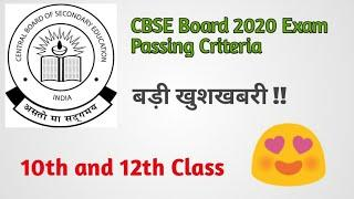 CBSE Board 2020 Exam Passing Criteria | Good News | CBSE latest news