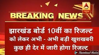 Jac 10th result 2019 kab aayega | jharkhand board 10th result 2019 kab aayega | jac 10th result live