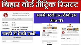 Live Result Bihar Board 10th sabhi dekh lo/ matric result live jaldi karo