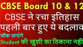 CBSE Board Exam 2019 | Good News for Class 10 & 12 Students | 11 Substitute Question