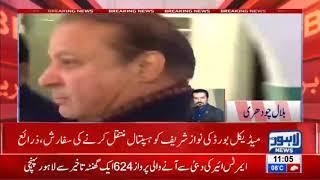 Nawaz Sharif should be transferred to hospital: Medical Board