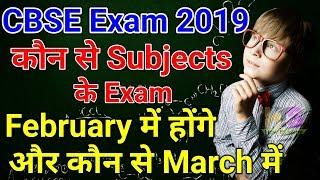 CBSE Board Exam 2019 Latest News Today | Class 10th & 12th New Passing Criteria | Datesheet Marks