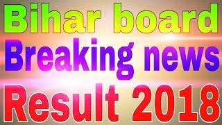 Bihar board 10th,12th result / Bihar board breaking news/Matric ,inter result date