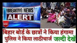 Breaking News:Bihar Board 12th Result2018|रिज़ल्ट मे गड़बड़ी, छात्रों के विरोध पे पुलिस का लाठीचार्ज