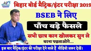 Bihar Board Latest News | Today Breaking News | Bihar Board | LGRStudy