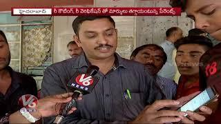 Telangana Inter Re-verification Results Issue Again | Inter Board Negligence | V6 News