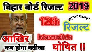 Bihar board results 2019   Biharboard result latest news ,fix date of 12th intermediate Online kaise