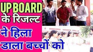 Up board result 2019 report live || Kaisa Raha result 2019 Ka