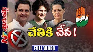 Will Congress led Alliance form Coalition Government in Centre ? | Story Board | NTV