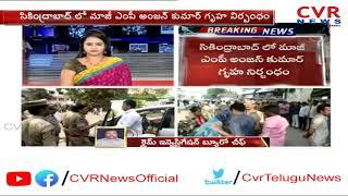 Telangana Inter Results Row LIVE Updates : Opposition Parties Protest at Inter Board | CVR News