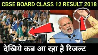 CBSE Board Class 12th Result 2018 Update,CBSE Result 2018 Date Announcement, CBSE Result Latest News