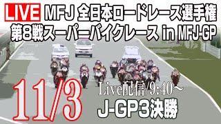 2019 Rd.8 MFJ-JP 鈴鹿サーキット J−GP3決勝