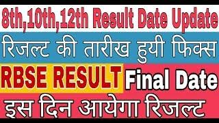 Rajasthan board Class 8th,10th,12th Result kab Aayega| RBSE Ajmer Date/राजस्थान बोर्ड रिजल्ट 2019