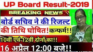UP Board Result 2019 बोर्ड सचिव ने की रिजल्ट तिथि घोषित,अभी-अभी 10th,12th,यूपी बोर्ड रिजल्ट 2019