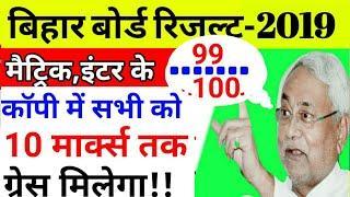 Bihar board 2019 के 10th,12th सभी छात्रों को मिलेगा 10 नंबर तक ग्रेस मार्क्स waw-बिहार बोर्ड Result