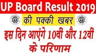 UP Board Result 2019 | यूपी बोर्ड रिजल्ट 2019 | UP Board Result Date Final - जाने कब आएगा परिणाम