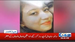 Medical Board For Nawaz Sharif! - 8am News Headlines | 25 Jan 2019 | City 42