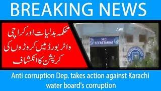 Anti corruption Dep. takes action against Karachi water board's corruption | 11 Nov 2018 | 92NewsHD