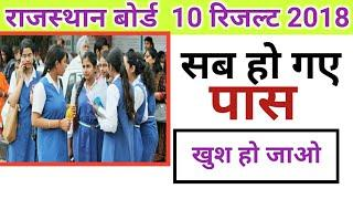 Rajasthan Board 10th Class Result 2018,RBSE board Result 2018,Rajasthan Result Date Announcement |