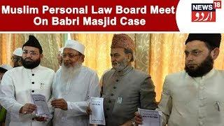 All India Muslim Personal Law Board Meeting On Mediation In Babri Masjid Case Held In Lucknow