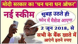 ये देखिये: अभी-अभी PM मोदी का बड़ा ऐलान ₹ रुपयों से भर जाएगा Bank खाता, बड़ी खुशखबरी pm modi news