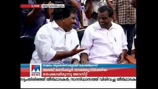 Congress strike - Devaswom board head office