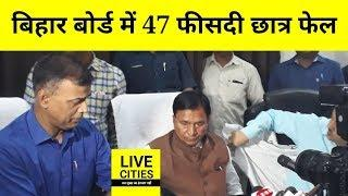Bihar Board में 11.92 लाख परीक्षार्थियों में 5 लाख से अधिक फेल, Science का रिजल्ट खराब l LiveCities