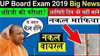 अंग्रेजी का पेपर || UP Board || Today News || exam 2019 || up board pariksha || updates headlines