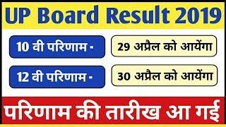 UP Board Result 2019//Result Date//10th Result 29 Aprail//12th Result 30 Aprail