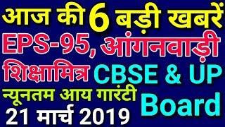Today News EPS 95 Pension, Anganwadi, CBSE, UP Board Exam, Shiksha Mitra, Minimum Income Guarantee