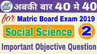Social Science Important Objective Question For Class 10th | Bihar Board | Video_#2