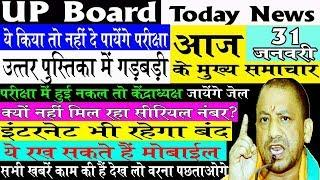 Today News headlines | UP Board exam 2019 | up board latest news today | Job Knowledge