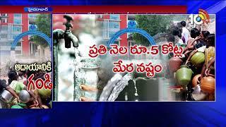 ఆదాయానికి గండి..| Special Story On Hyderabad Water Board | No Water Connections | TS | 10TV