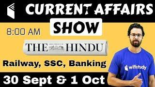 8:00 AM - Current Affairs Show 30 Sept & 1 Oct   RRB ALP/Group D, SBI Clerk, IBPS, SSC, UP Police