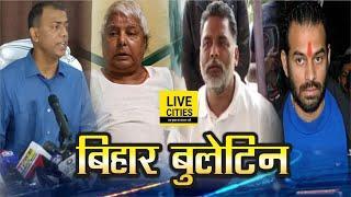 Bihar News : Bihar Board Inter Results, Lalu Yadav, Pappu Yadav, Tej Pratap Politics