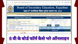 How To Fill RBSE 2019 8th Class Board Exam Form Step By Step In Hindi | 8th बोर्ड के फॉर्म कैसे भरे